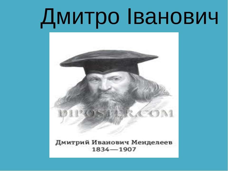 Дмитро Іванович