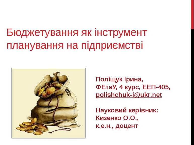 Бюджетування як інструмент планування на підприємстві Поліщук Ірина, ФЕтаУ, 4...