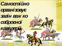 Бетлен Габор Граф Мансфельд Бюкуа …і під командуванням Бюкуа вирізнився в бит...