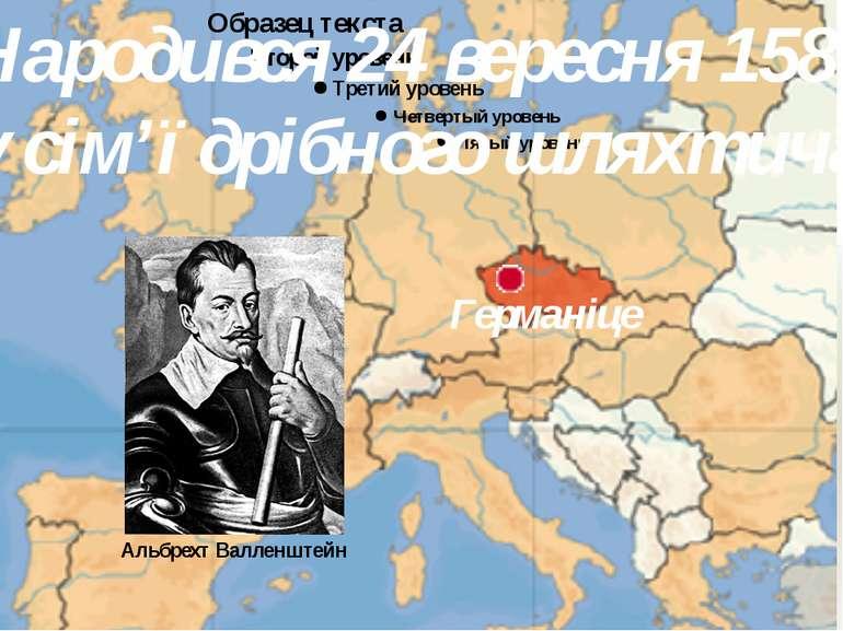 Висновок Отже, ми бачимо, що Альбрехт Валленштейн був військовим генієм свого...