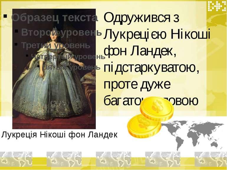 Одружився з Лукрецією Нікоші фон Ландек, підстаркуватою, проте дуже багатою в...