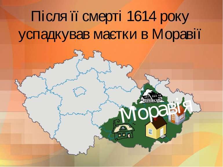 Після її смерті 1614 року успадкував маєтки в Моравії Моравія