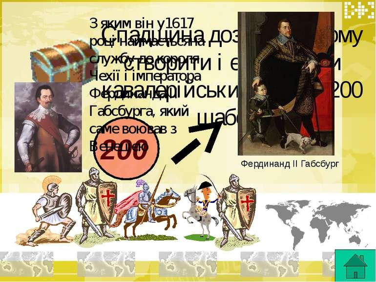 Спадщина дозволила йому створити і екіпірувати кавалерійський загін у 200 шаб...