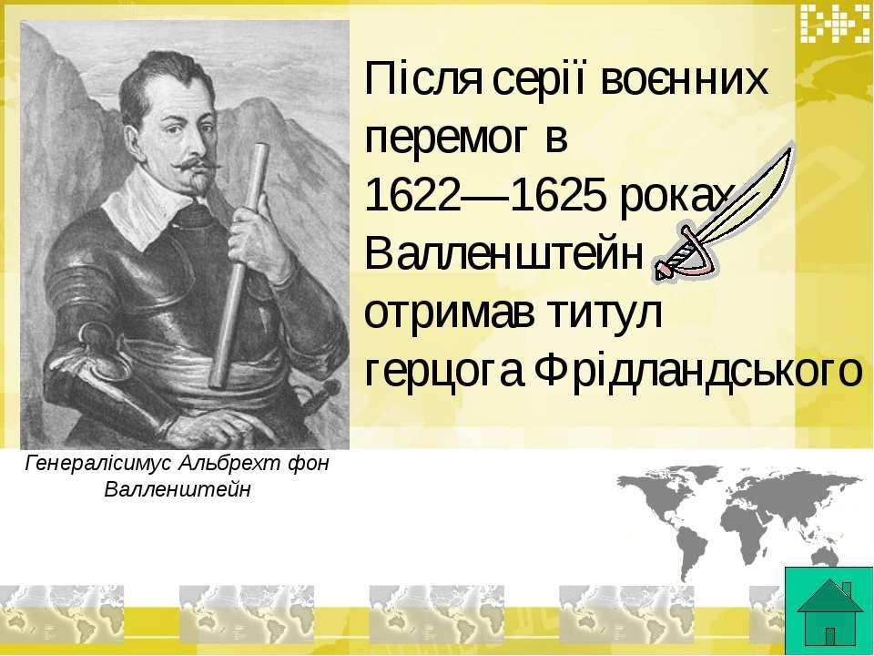 1626 Альбрехт Валленштейн Фердинанд II Габсбург Граф Тіллі Католицька Ліга
