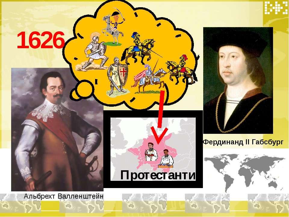 1626 Альбрехт Валленштейн Фердинанд II Габсбург