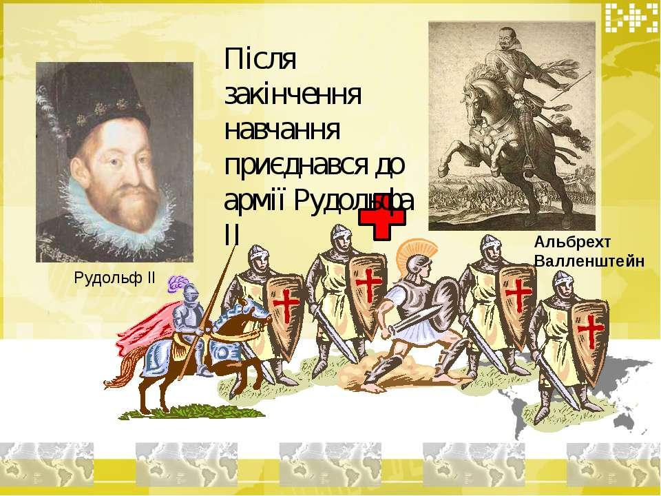 Рудольф II Альбрехт Валленштейн Після закінчення навчання приєднався до армії...