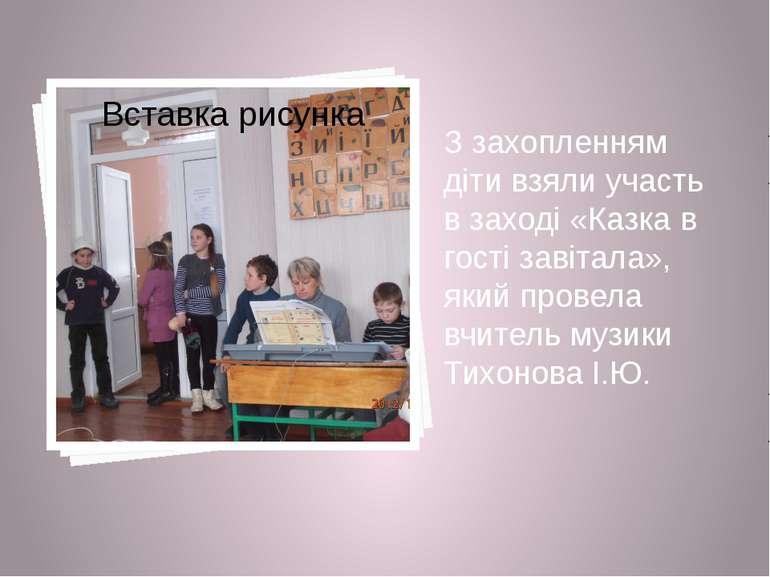 З захопленням діти взяли участь в заході «Казка в гості завітала», який прове...
