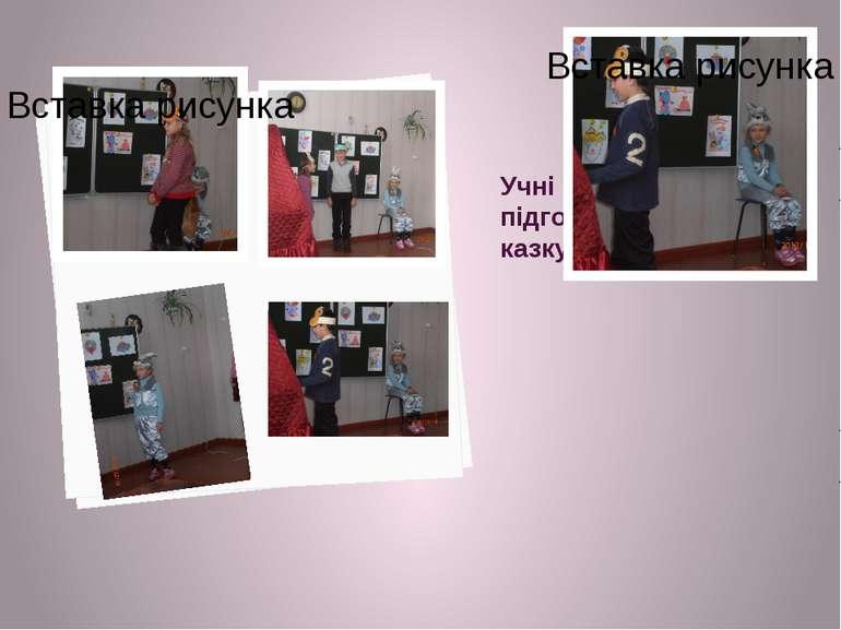 Учні четвертого класу підготували музичну казку «Коза-дереза»