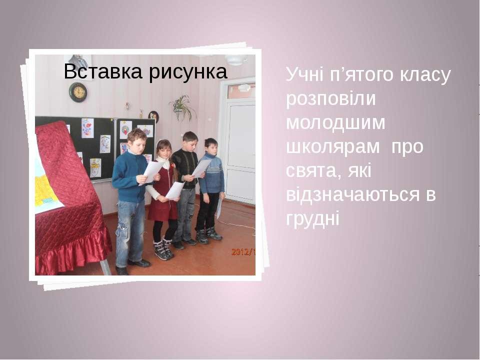 Учні п'ятого класу розповіли молодшим школярам про свята, які відзначаються в...