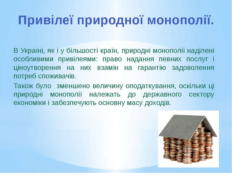 В Україні, як і у більшості країн, природні монополії наділені особливими при...
