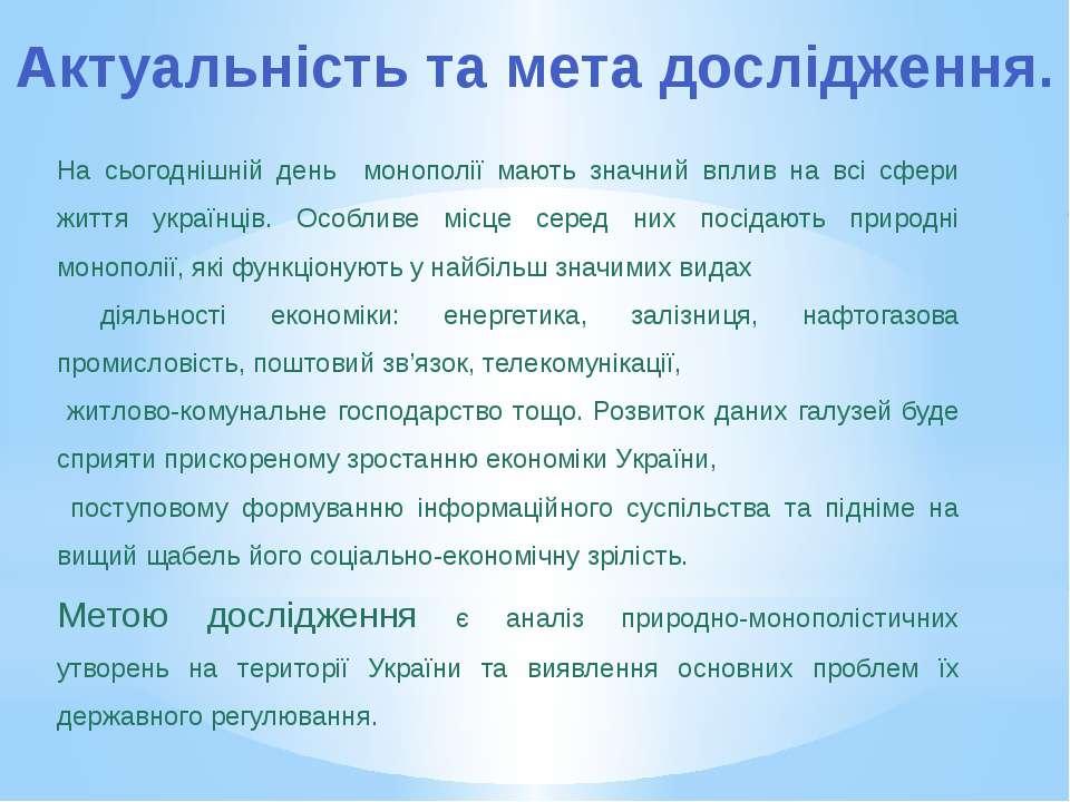 На сьогоднішній день монополії мають значний вплив на всі сфери життя українц...
