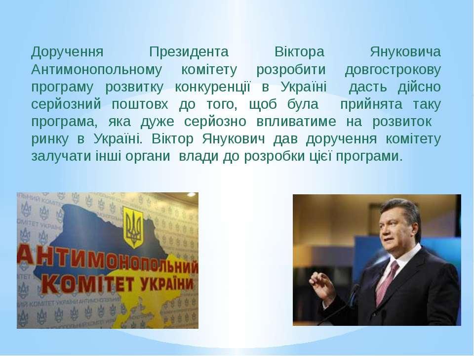 Доручення Президента Віктора Януковича Антимонопольному комітету розробити до...