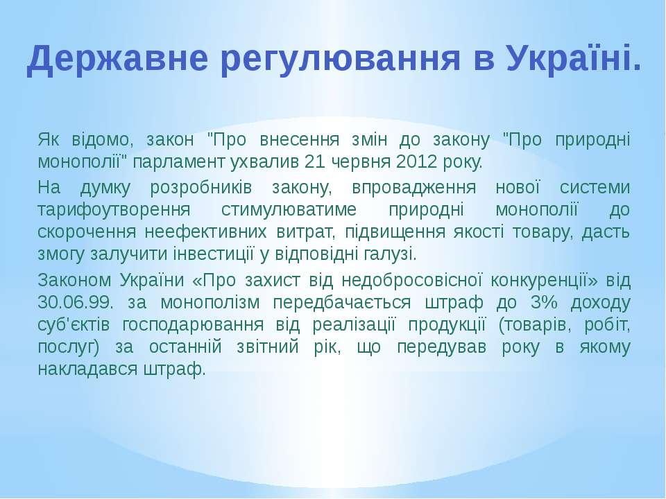 """Державне регулювання в Україні. Як відомо, закон """"Про внесення змін до закону..."""