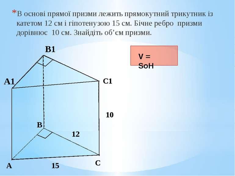 В основі прямої призми лежить прямокутний трикутник із катетом 12 см і гіпоте...