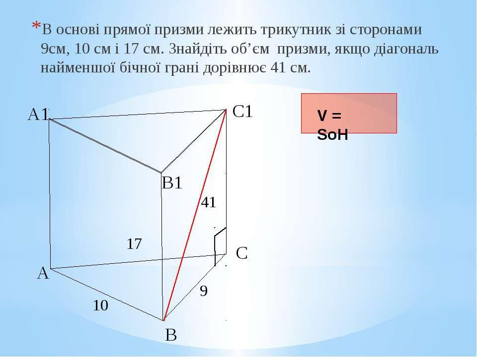 В основі прямої призми лежить трикутник зі сторонами 9см, 10 см і 17 см. Знай...
