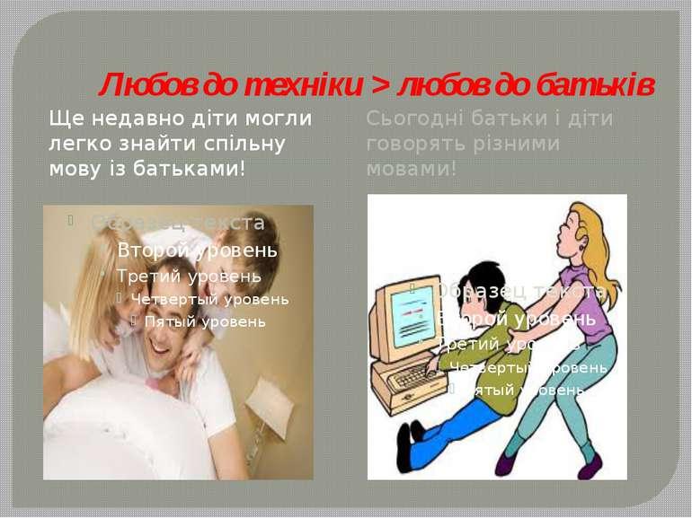 Любов до техніки > любов до батьків Ще недавно діти могли легко знайти спільн...