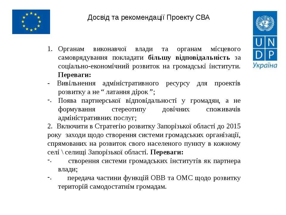 Досвід та рекомендації Проекту СВА Органам виконавчої влади та органам місцев...