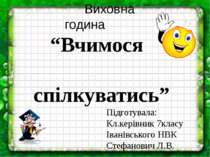 """В.О.Сухомлинський Виховна година """"Вчимося спілкуватись"""" Підготувала: Кл.керів..."""