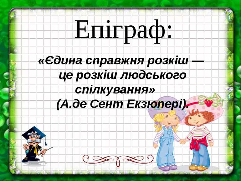 Епіграф: «Єдина справжня розкіш — це розкіш людського спілкування» (А.де Cент...