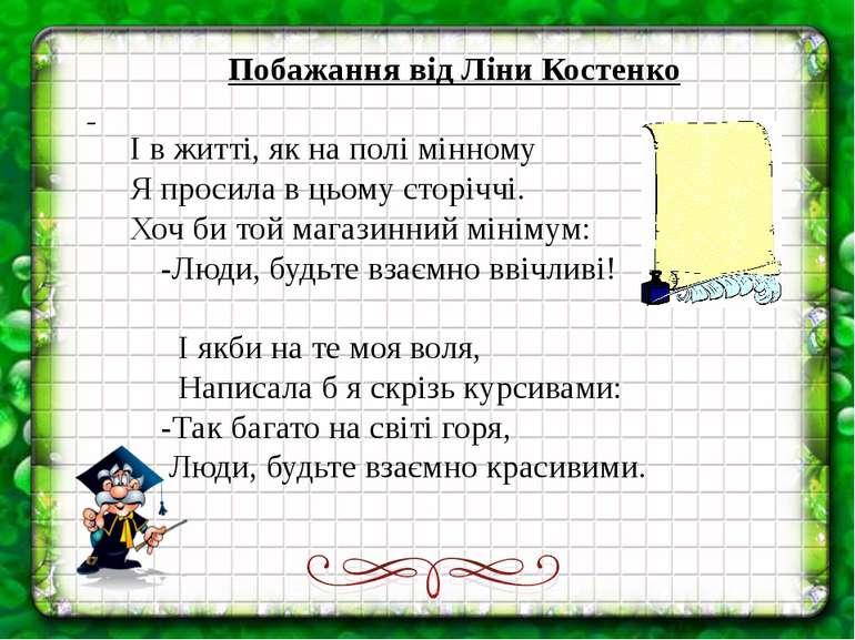 Побажання від Ліни Костенко І в житті, як на полі мінному Я просила в цьому с...