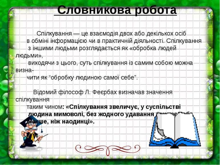 Словникова робота Спілкування — це взаємодія двох або декількох осіб в обміні...