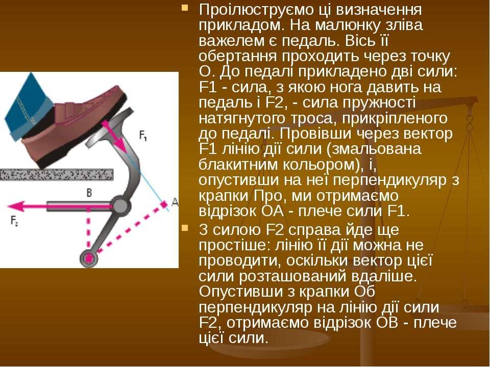 Проілюструємо ці визначення прикладом. На малюнку зліва важелем є педаль. Віс...