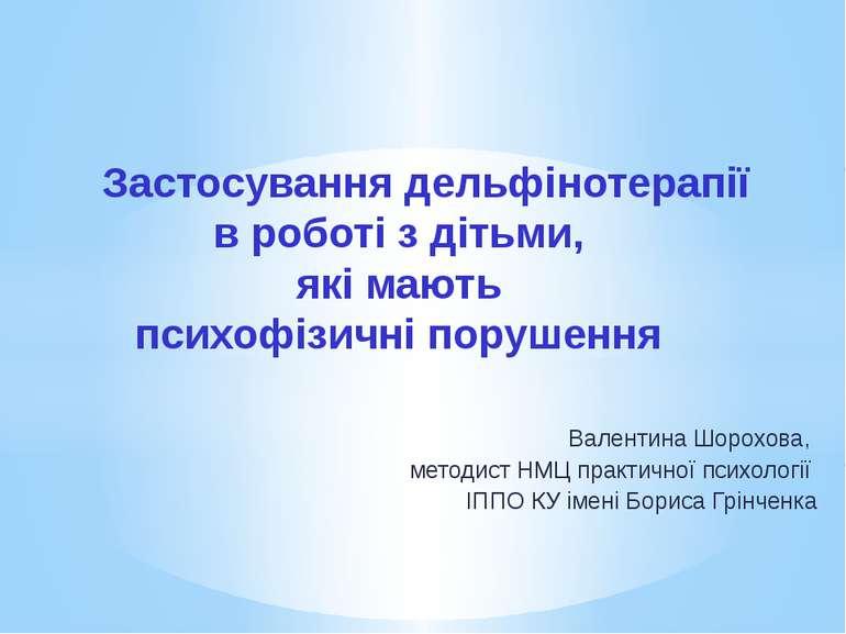 Валентина Шорохова, методист НМЦ практичної психології ІППО КУ імені Бориса Г...