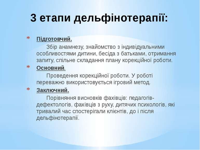 3 етапи дельфінотерапії: Підготовчий. Збір анамнезу, знайомство з індивідуаль...