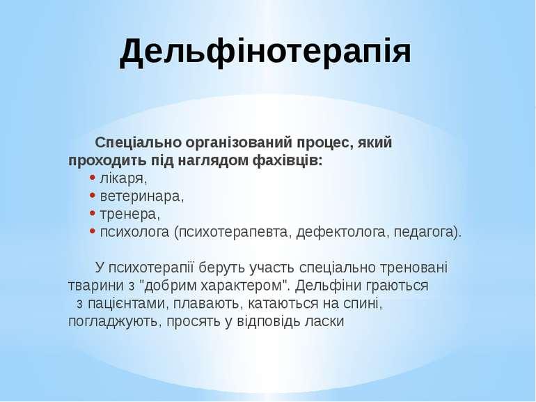 Дельфінотерапія Спеціально організований процес, який проходить під наглядом ...