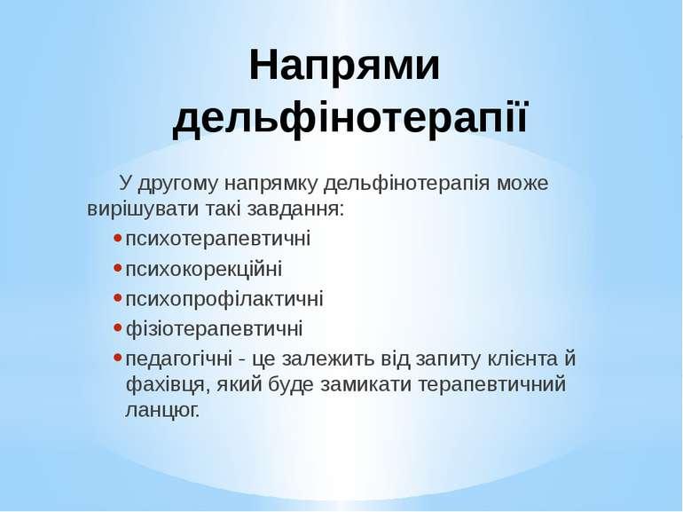 Напрями дельфінотерапії У другому напрямку дельфінотерапія може вирішувати та...