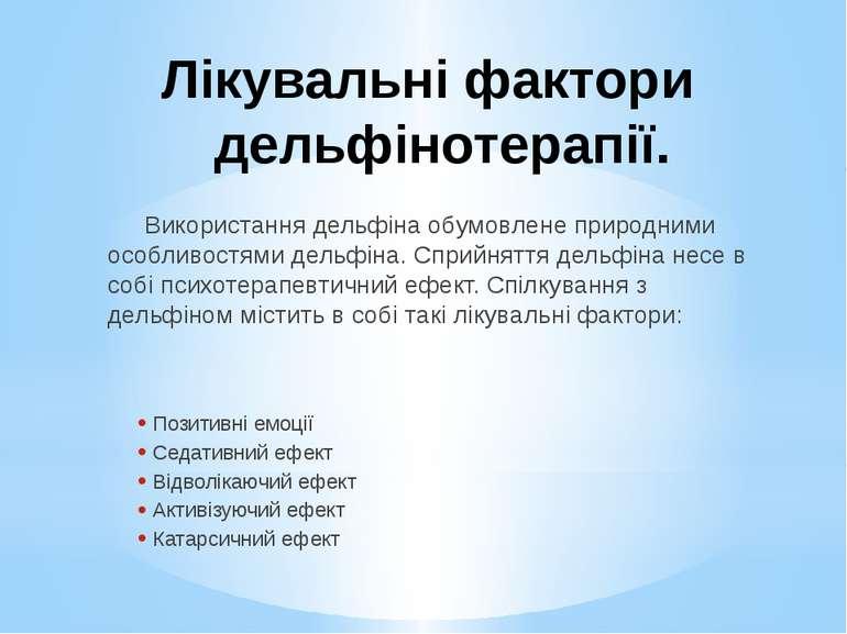 Лікувальні фактори дельфінотерапії. Використання дельфіна обумовлене природни...