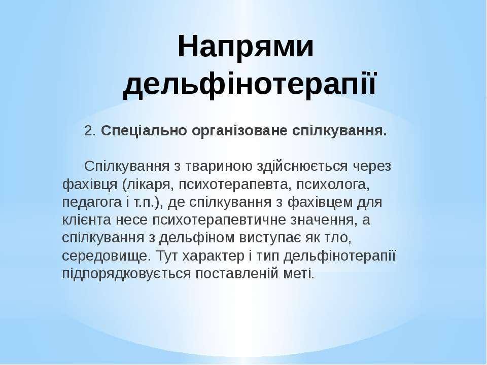 Напрями дельфінотерапії 2. Спеціально організоване спілкування. Спілкування з...