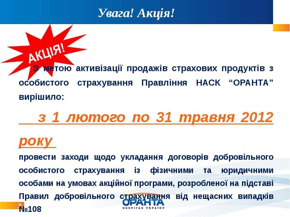 Увага! Акція! 2 З метою активізації продажів страхових продуктів з особистого...