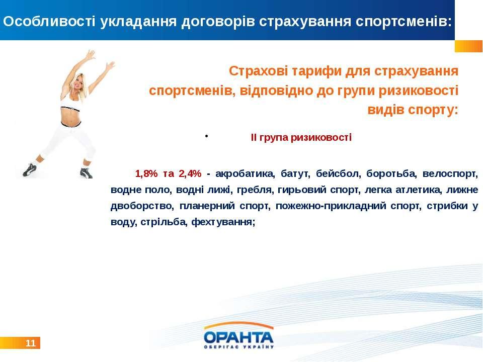 Особливості укладання договорів страхування спортсменів: 11 ІІ група ризиково...