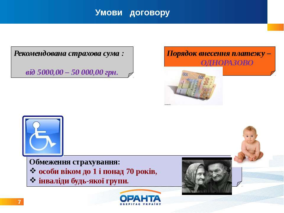 Умови договору 7 Рекомендована страхова сума : від 5000,00 – 50 000,00 грн. П...