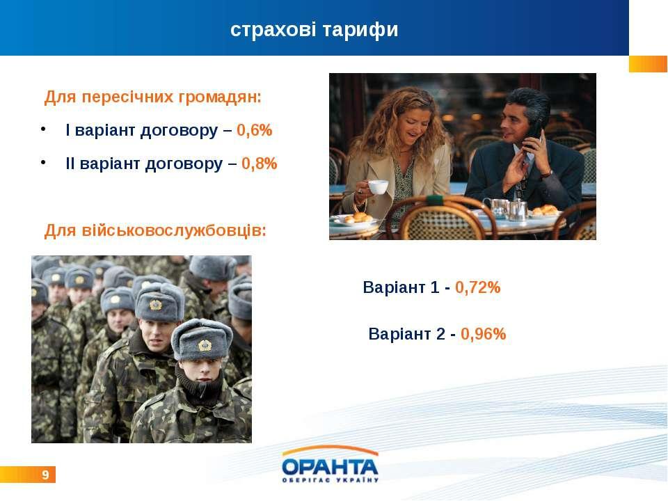 страхові тарифи 9 Для пересічних громадян: І варіант договору – 0,6% ІІ варіа...