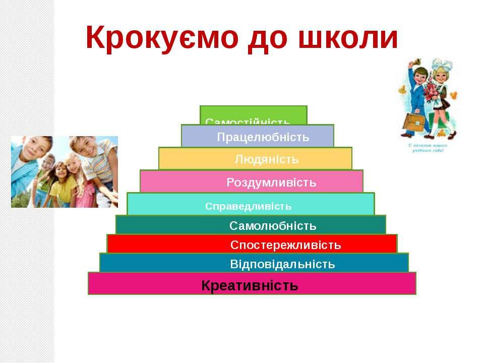 Крокуємо до школи Самостійність Працелюбність Людяність Роздумливість Самолюб...