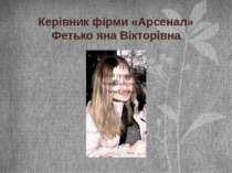 Керівник фірми «Арсенал» Фетько яна Вікторівна