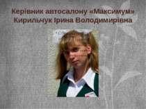Керівник автосалону «Максимум» Кирильчук Ірина Володимирівна