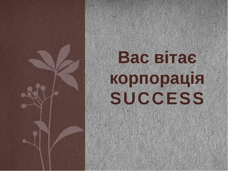 Вас вітає корпорація SUCCESS