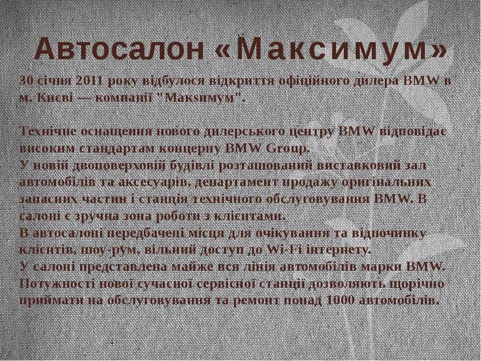 Автосалон «Максимум» 30 січня 2011 року відбулося відкриття офіційного дилера...
