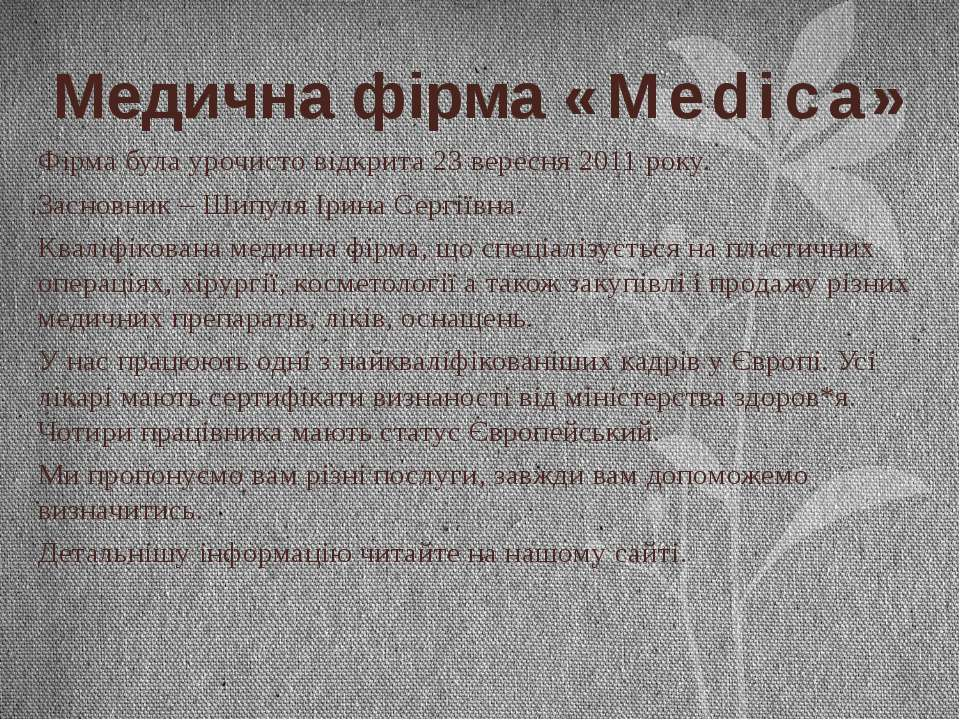 Медична фірма «Мedica» Фірма була урочисто відкрита 23 вересня 2011 року. Зас...