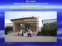 Вас вітає Харківська загальноосвітня школа I-III ступенів № 168 Харківської м...