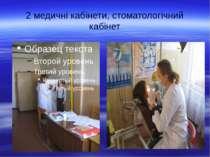 2 медичні кабінети, стоматологічний кабінет
