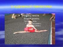 з художньої гімнастики