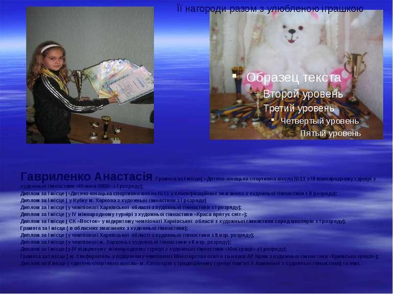 Гавриленко Анастасія Грамота за І місце( «Дитячо-юнацька спортивна школа №11 ...