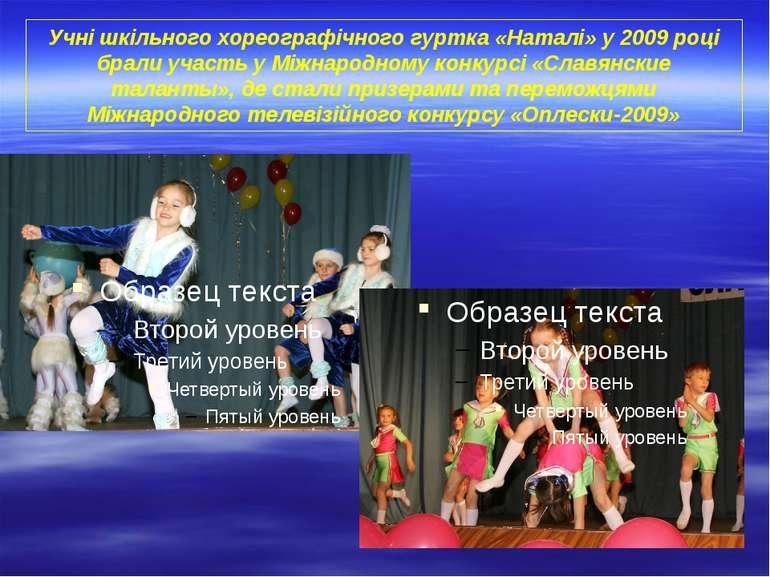 Учні шкільного хореографічного гуртка «Наталі» у 2009 році брали участь у Між...