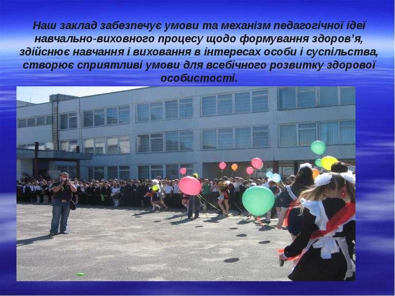 Наш заклад забезпечує умови та механізм педагогічної ідеї навчально-виховного...