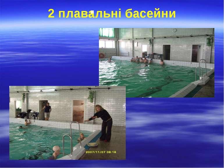 2 плавальні басейни