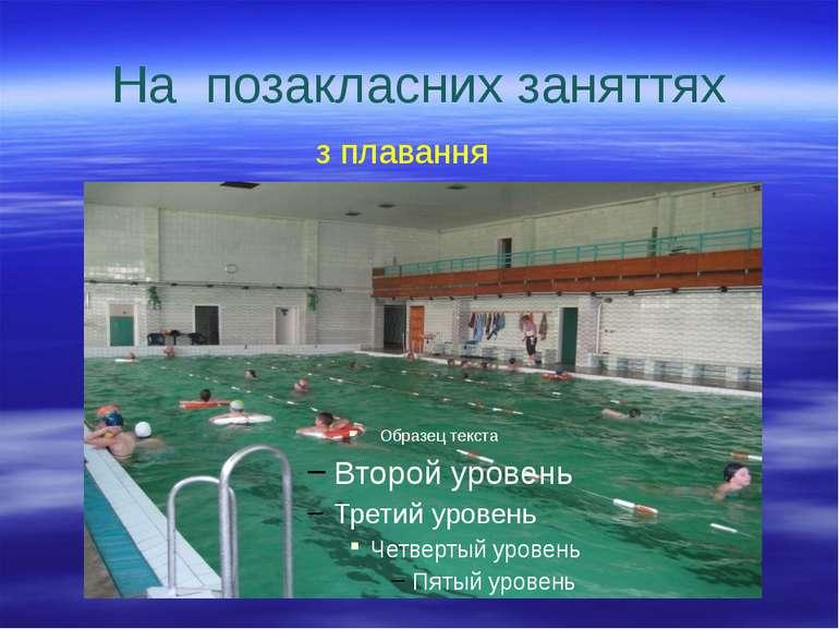 На позакласних заняттях з плавання